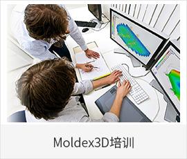 Moldex3D 初级培训大纲